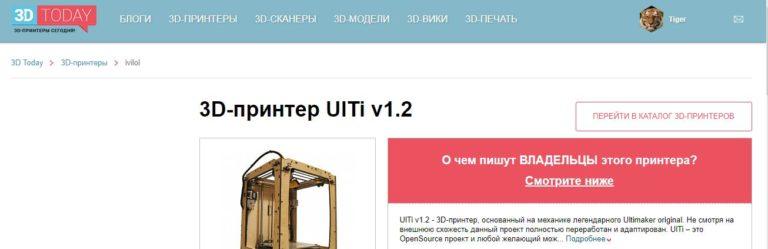 Добавление принтера в каталог 3DToday